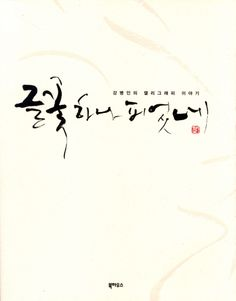 캘리그라피 / Calligraphy / Korean Calligraphy
