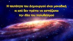 «Ο ίδιος ο Θεός, ο μοναδικός (Α') Η Εξουσία του Θεού (Α')» Συνέχεια από ... Poems, Poetry, Verses