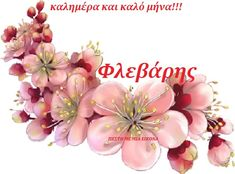 Good Morning Dear Friend, Have A Great Friday, Girly, Pink Home Decor, Beauty Women, Illustration, Photos, Clip Art, Blog