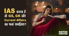 ias study material in hindi & ias study material - ias study material in hindi - ias study material in english Study Motivation Quotes, Study Quotes, Ispirational Quotes, Gernal Knowledge, General Knowledge Facts, Ias Books, Upsc Notes, Ias Study Material, Upsc Civil Services