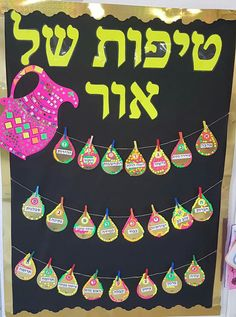 """The Hebrew word for """"day"""" is the word """"Yom"""". Hanukkah Crafts, Jewish Crafts, Hanukkah Candles, Hanukkah Decorations, Hannukah, Jewish Art, Diy For Kids, Crafts For Kids, Hebrew School"""