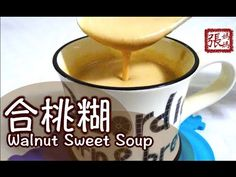 ★合桃糊 一 簡單做法 ★ | Walnut Sweet Soup Easy Recipe