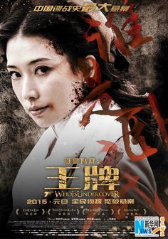 Posters from 'Who is Undercover' starring Lin Chiling, Tony Leung Kai-fai, Gillian Chung and Vivian Wu