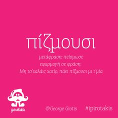 Greek Quotes, Funny Moments, Just In Case, Funny Quotes, Jokes, Lol, Sayings, Greeks, Wallpapers