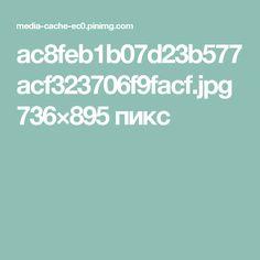 ac8feb1b07d23b577acf323706f9facf.jpg 736×895 пикс