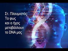 Στ.  Πλουμιστός: Το φως και ο ήχος μεταβάλλουν το DNA μας Dna, Movies, Movie Posters, Fictional Characters, Films, Film Poster, Cinema, Movie, Film