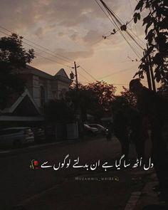 Nice Poetry, Poetry Quotes In Urdu, Best Urdu Poetry Images, Love Poetry Urdu, My Poetry, Qoutes, Emotional Poetry, Emotional Songs, Feelings Words