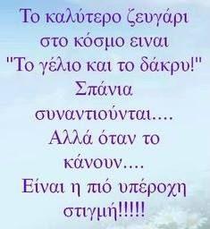Φωτογραφία του Frixos ToAtomo. Advice Quotes, All Quotes, Greek Quotes, Book Quotes, Life Quotes, Famous Quotes, Uplifting Quotes, Meaningful Quotes, Inspirational Quotes