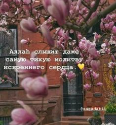 Russian Quotes, Quotes And Notes, My Notebook, Alhamdulillah, Self Development, Islamic Quotes, Muslim, God, My Love