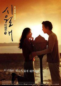 Korean movie Il Mare (2000)- So Much Love. for this movie, I have~~!! I reeaaally really really love it!! the Lake house is a bit lots disappointing. A Lot. but since this movie is so awesome I have a soft spot for the Lake House. I REALLY love the reveal in this one. <3 (*~*spoilers*~* except for the part where he ruined the space time continuum O:)