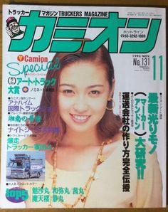カミオン1993/11 表紙/辺見えみり アートトラックノミネート50台_画像1