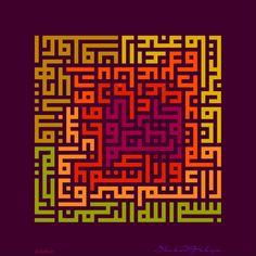 Surah Kafirun    Tafseer (interpretation) of Surah Kafiroon by Nouman Ali Khan - http://www.youtube.com/watch?v=s9EGze1-Exg