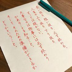 坂。(スワイプ→してください。) @bebysuke 様よりリクエスト。 昔仕事で悩んでた時、状況はいつまでも同じじゃない。必ず変化するんだからそのために準備するんだ!って旦那に励まされたのを思い出しました。。(°_°) #こんなんで大丈夫ですか #初めての試み #不安しかない #書 #書道 #硬筆 #硬筆書写 #ボールペン #ボールペン字 #手書き #手書きツイート #手書きツイートしてる人と繋がりたい #美文字 #美文字になりたい #calligraphy #japanesecalligraphy Wise Quotes, Famous Quotes, Words Quotes, Sayings, Pretty Handwriting, Japanese Language Learning, Special Words, Powerful Words, Sentences