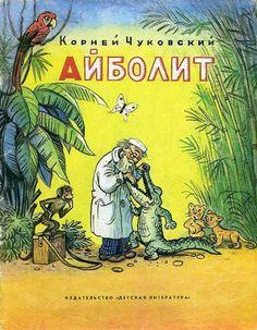 Доктор Айболит (стих-сказка Корнея Чуковского)