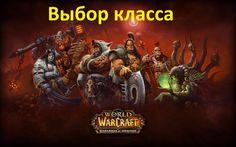 World of warcraft за какой класс лучше играть
