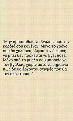 ❗️❕❗️ Wisdom Quotes, Life Quotes, Favorite Quotes, Best Quotes, Motivational Quotes, Inspirational Quotes, Truth And Lies, Greek Words, Greek Quotes