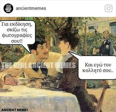 Funny Greek Quotes, Funny Quotes, Ancient Memes, Funny Times, Try Not To Laugh, Greek Life, Mykonos, Hilarious, Funny Shit