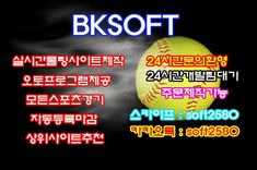 BKSOFT - 토토솔루션제작-토토솔루션임대-스포츠솔루션제작