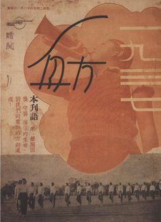 Graphic Design: Chinese Cover Design in the 1920s and 30s | Alex ...