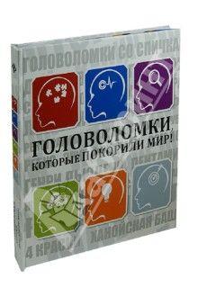 Герман Токарев - Головоломки, которые покорили мир! обложка книги