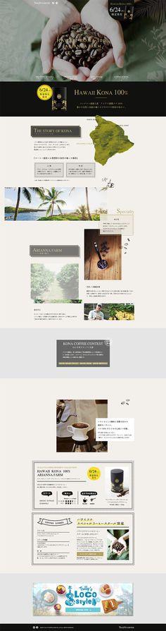 ランディングページ LP HAWAI KONA|食品・飲料・お酒|自社サイト