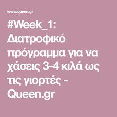 #Week_1: Διατροφικό πρόγραμμα για να χάσεις 3-4 κιλά ως τις γιορτές - Queen.gr