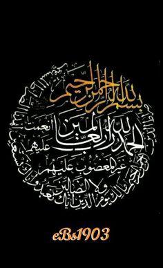 ART AND ISLAMIC CALLIGRAPHY FATIHA SURESI EL-KUR'AN #eBs1903 #art #calligraphy #design #islamiccalligraphy Calligraphy Wallpaper, Islamic Art Calligraphy, Arabic Quotes, Islamic Quotes, Coran Islam, Islam Quran, Allah, Names, Design