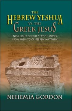 """An astonishing realization has recently gripped the Christian world: """"Jesus Christ"""" was not a blond-haired, blue-eyed Gentile. Yeshua of Nazareth was raised in an observant Jewish family in a culture where the Torah (five books of Moses) was the National Constitution. Yeshua's teachings, which supposedly form the basis for Western Christianity, are now filtered through 2000 years of traditions born in ignorance of the land, language, and culture of the Bible."""