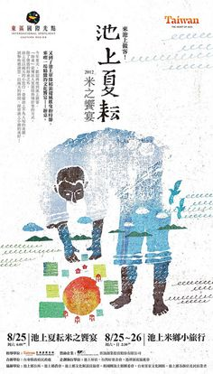 2012池上夏耘(插畫/設計) | Flickr - Photo Sharing!