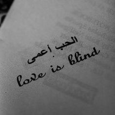 Love fighting quotes and sayings - collection of inspiring q Love Ending Quotes, Fight For Love Quotes, Love Fight, Arabic Love Quotes, Script Fonts, Simple Words, Love Words, Farsi Tattoo, Fighting Quotes