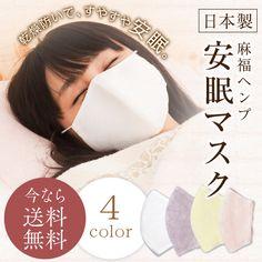 【おやすみマスク 保湿 花粉症 UV(紫外線) 風邪予防 対策 】ヘンプ 安眠マスク 乾燥対策 おやすみマスク《メール便送料無料》