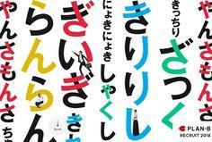 株式会社PLAN-B   採用サイトのプラットフォーム   求人カタログ Typo, Arabic Calligraphy, How To Plan, Poster, Arabic Calligraphy Art, Billboard