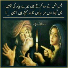 Bilkul right. Nice Poetry, Soul Poetry, Poetry Pic, Poetry Lines, Urdu Funny Poetry, Best Urdu Poetry Images, Love Poetry Urdu, Poetry Quotes, Urdu Quotes