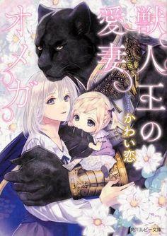 Juujinou no Aisai Omega (Light Novel) manga info and recommendations. Anime Couples Drawings, Anime Couples Manga, L Dk Manga, Smut Manga, Manga English, Familia Anime, Manga Collection, Manga Covers, Manhwa Manga
