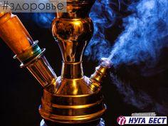 ВРЕД ОТ КУРЕНИЯ КАЛЬЯНА  Кальян, или шиша сейчас в моде – многие курят его вместо сигарет, считая, что водяной фильтр сводит к нулю потенциальный вред табака. Как бы не так!  Дым. В отличие от прочих способов курения, табак в шише за счет своей влажности не тлеет и не горит, а «высыхает» с выделением смеси дыма и пара. Такая смесь вдыхается очень глубоко, а процесс может продолжаться несколько часов. Это сравнимо с выкуриванием одной-двух пачек сигарет! Никотин. Дальше – больше. «Нечего…