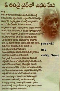 Love U Mom Quotes, All Quotes, Truth Quotes, Love Yourself Quotes, People Quotes, Parenting Quotes, Education Quotes, Telugu Inspirational Quotes, Life Quotes Pictures