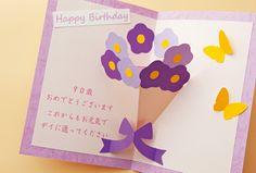 中央にパッと花束が飛び出す華やかなカードです。切り込みひとつで簡単に立体になります。