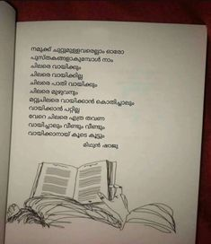 Value Quotes, Words Quotes, Love Quotes, Beautiful Birthday Wishes, Funny Happy Birthday Wishes, Feeling Hurt Quotes, General Quotes, Malayalam Quotes, Art Prints Quotes