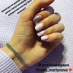 Как же приятно видет такие отметки😊 спасибо тебе @chris.bw ☺️🌸🌸🌸 #аппаратныйманикюр #ямастер #гельлак #naillove #маникюр #pedicure #дизайнногтей #manicure #маникюрмосква #маникюрновогорск #маникюркуркино  #маникюрпланерная #маникюрхимки #nails #nailart #nailclub #nailsdid #moscow #naturalbeauty #beautiful #instanails #instagood #fashion #glitter #beauty #karinamartynova #💅 #бьюти5 Natural Beauty from BEAUT.E