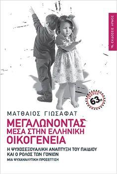 megalonontas   Μεγαλώνοντας Μέσα Στην Ελληνική Οικογένεια   Γιωσαφάτ Group Of Companies, Best Sites, Kai, My Books, Literature, My Love, Reading, Movie Posters, Literatura