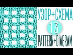 Вяжем узор крючком по схеме №13. Pattern crochet + diagram (scheme) №13 - YouTube