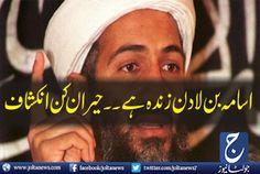 Get Latest News and Breaking News on Jolta News. Jolta News is Pakistan  Best News channel: اسامہ بن لادن زندہ ہے، سی آئی اے کے سابق اہلکار کا...