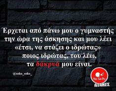 Funny Picture Quotes, Funny Quotes, Funny Pictures, Greek Memes, True Words, Funny Moments, Laugh Out Loud, Jokes, Wisdom