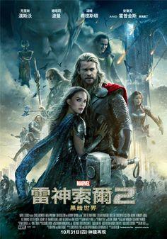 Thor: The Dark World  雷神索爾2 黑暗世界 2013/11/22  @ 大直美麗華