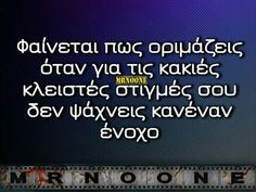 Greek Quotes, Inspirational Quotes, Wisdom, Angel, English, Words, Life, Life Coach Quotes, Inspiring Quotes
