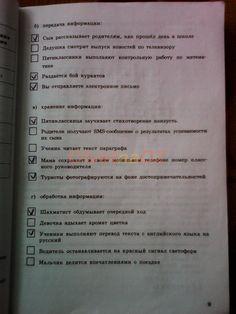 ГДЗ 9 - Информатика 5 класс рабочая тетрадь Босова Л.Л.