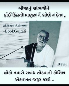Morari Bapu Quotes, People Quotes, True Quotes, Funny Quotes, Qoutes, Positive Attitude Quotes, Good Thoughts Quotes, My Love Poems, Love Quotes For Her