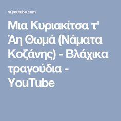 Μια Κυριακίτσα τ' Άη Θωμά (Νάματα Κοζάνης) - Βλάχικα τραγούδια - YouTube