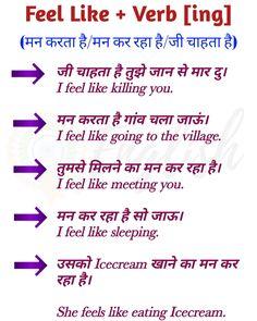 English Sentences, English Vocabulary Words, English Words, English Grammar, Indian English, Meaning Of Like, English Help, Hindi Words, English Language Learning