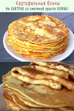 Potato Pancakes, Home Food, Crepes, Sour Cream, Nom Nom, Food And Drink, Potatoes, Cooking Recipes, Bread